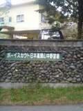 山中野営場
