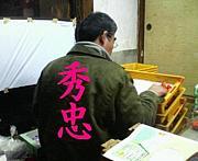 座布団の親父・秀忠