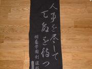 桐蔭学園剣道部