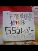 GSS〜下宿寂しいSTUDIES〜