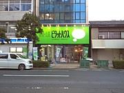 大阪不動産 ピタットハウス