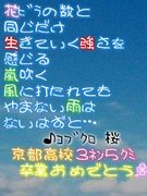 京都高校☆3-5(^-^)H19卒業