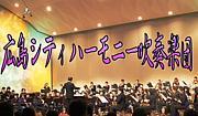 広島シティハーモニー吹奏楽団