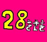 東百舌鳥中学校28期mixi同窓会