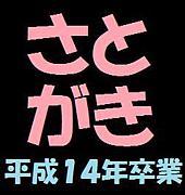 ★☆里ガキ☆★