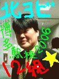 博多駅校12組2006Ver.