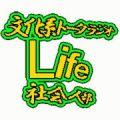 Life社会人部