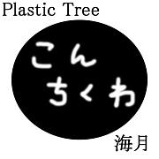 こんちくわ海月/Plastic Tree