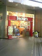 ベッカーズ鹿島田商店街