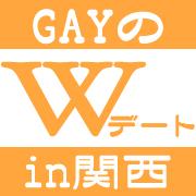 GAYのWデートin関西