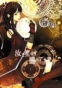 汝を照らす朧のアリア / Asriel