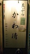 天ぷらかわ清