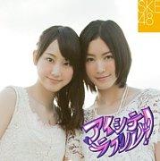 アイシテラブル!/SKE48