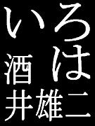 いろは=酒井雄二の名曲