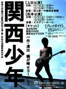上田演劇プロジェクト2006