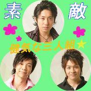 素敵☆健気な三人組☆☆
