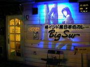 純インド風日本のカレーBig Sur