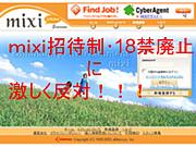 mixi招待制18禁廃止に反対