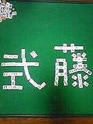 ポチョムキン武藤