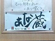 horo-yoi処「あな蔵」