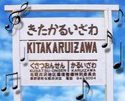 北軽井沢で音楽やろうぜ!