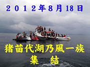 ジェット★猪苗代湖乃風一族