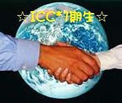 ☆ICC*1期生☆