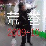 2009年度Z会WM荒巻クラス