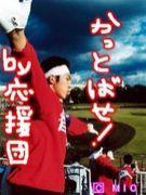 北嵯峨野球☆馬鹿の会