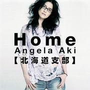 Angela Aki【Home】北海道支部