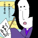 小説を書き隊!