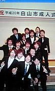 ☆2008年祝松中成人生☆