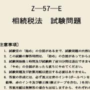 相続税法@税理士試験