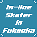 福岡のインラインスケーター!