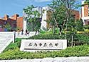 河合塾広島校市大チューター本部