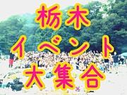 TID 栃木イベント大集合