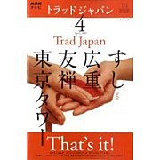 NHK「トラッドジャパン」