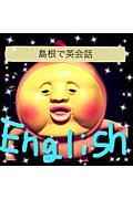 島根で英会話