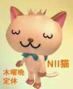 NACSIS-CATのプワンちゃん友の会