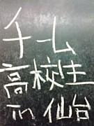 チーム高校生in仙台