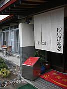 ゆい洋装店&彩り工房 (古賀市)