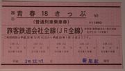 赤い青春18きっぷ(常備券)