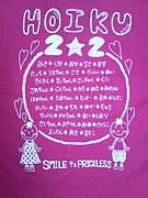 HOIKU★2-2