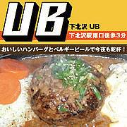 下北沢レストランバー  UB