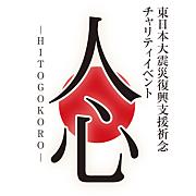 人心-HITOGOKORO-