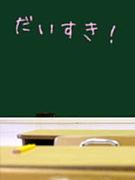 ☆黒板掃除が好き☆