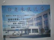 白東〜放送局執行部