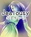 Jealousy(ジェラシー)