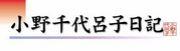 マンガで読む、小野千代呂子日記