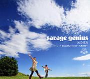 光の行方 // savage genius
